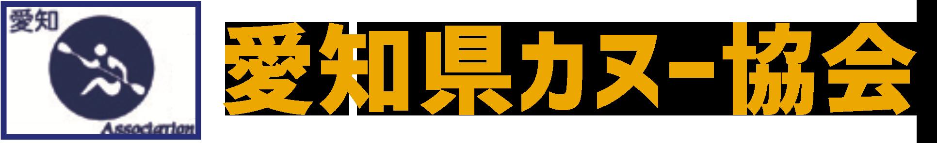 愛知県カヌー協会